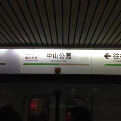 Zhongshan Park Station