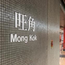 Métro (MRT) Mong Kok