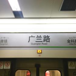 Guanglan Road Station