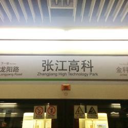 Zhangjiang High Technology Park Station