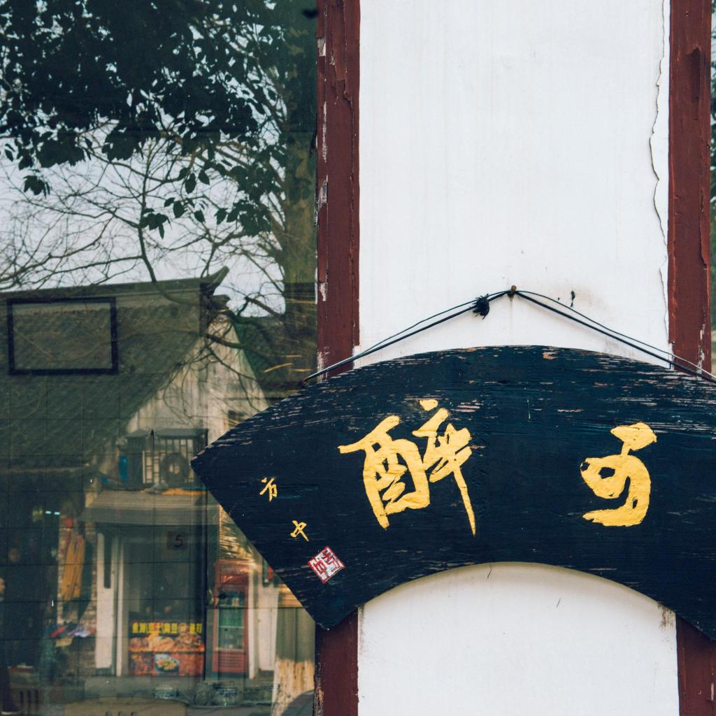 This local restaurant bears the words 'happy to be drunk', in Chinese calligraphy