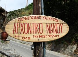 Archontiko Nanou, Makrinítsa