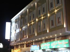 Al Afaq Alraqi Furnished Apartments (Families only)