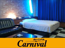 Hotel Carnival (Adult Only), Metabaru