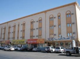 Assal Hail Hotel Apartments