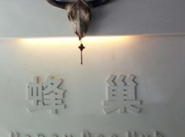Honey Bee Hub, Lhasa