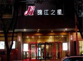 Jinjiang Inn - Yinchuan Gulou, Yinchuan