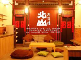 Beishan Old Western Style Hostel, Jinning