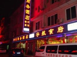 Yuhang Business Hotel