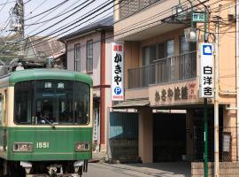 Kakiya Ryokan, Kamakura