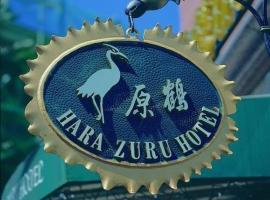 Hara Zuru Hotel, Taoyuan