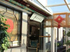 Beijing Hutong Inn