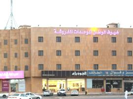 Dheyouf Al Wattan For Furnished Suites