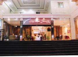 Royal Hotel Suites, Tabuk