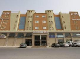 Raoum Inn Arar, Arar