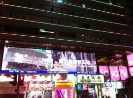 香港星主題公寓