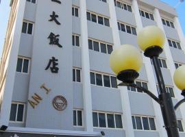 Penghu An-I Hotel, Magong