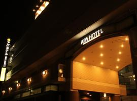 APA Hotel Nishi Kawaguchi-eki Higashiguchi, Kavagucsi