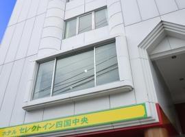 Hotel Select Inn Shikoku Chuo, Shikokuchuo