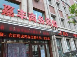 Changchun Jiafeng Business Hotel, Changchun