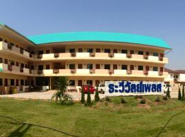 Lawewan Place, Khon Kaen