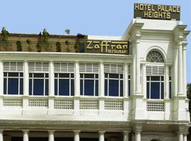 皇宮高地酒店