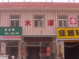 Beijing Shuiyuan Inn, Mijün