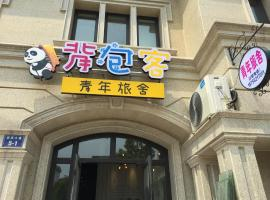 Backpacker Youth Hostel, Dongyang