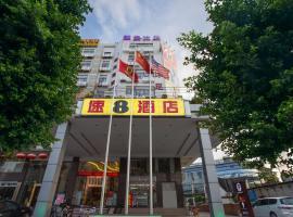 SHAN SHUI TRENDS HOTEL(ZHUCUN GUANGZHOU), Guangzhou