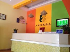 8 Inns Dongguan Tangxia Center Branch, Dongguan