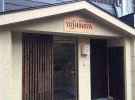 Guest House YOSHINOYA