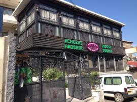 Ahuzat Haosher Guest House, Tiberias