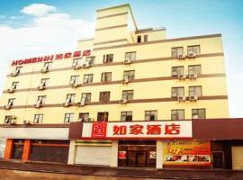Home Inn Wuhan Jiefang Avenue Baofeng Road, Hannan