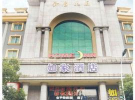 Home Inn Hangzhou Tonglu Fuchun Road, Tonglu