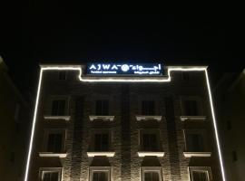 Ajwa Hotel Apartments