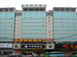Ming Tien Inn Zhaoqing Duanzhou Branch, Zhaoqing