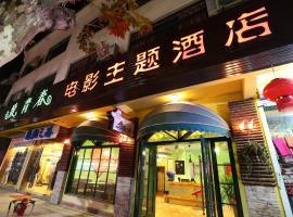 Wuzhen Zhiqingchun Movie Theme Hotel, Tongxiang