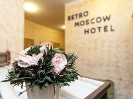 레트로 모스크바 호텔 온 아르바트