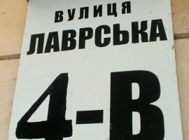Apartment Kiev Pechersk Lavra