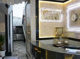 Seref Hotel, Yalova