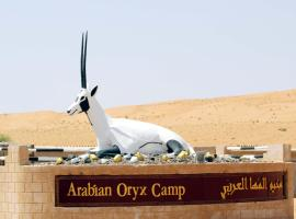 Arabian Oryx Camp, Shāhiq