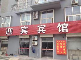 Yizheng Yingbin Guesthouse, Yizheng