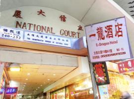 E-Dragon Hotel, Hong Kong