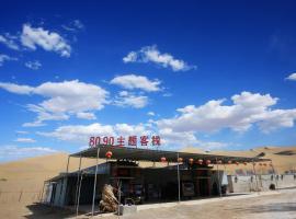 , Dunhuang