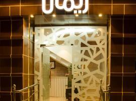 Dar Reman Furnished Apartments, Al Kharj