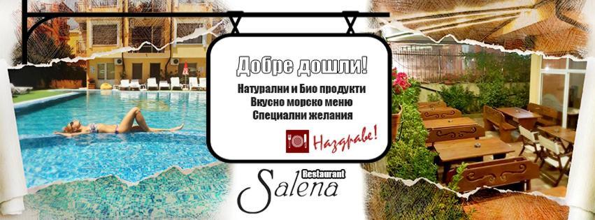 Хотел Салена Бийч - Приморско