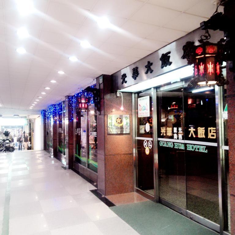台南光華大飯店