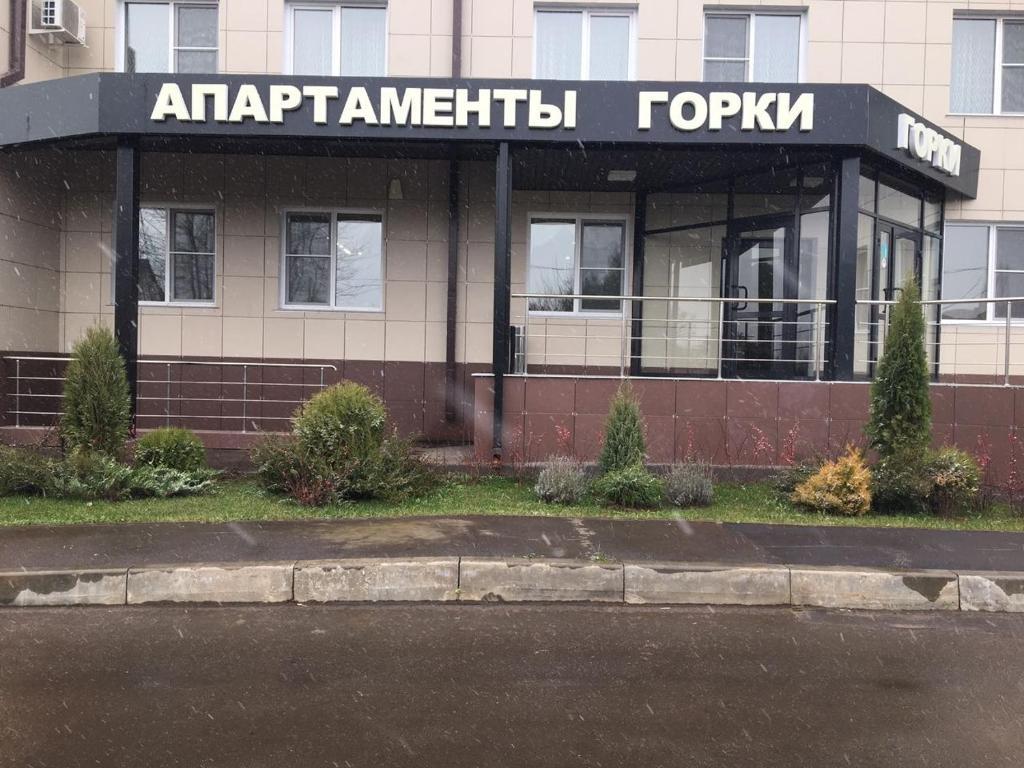 State Museum-Reserve Gorki Leninskie: photos, address, reviews 9