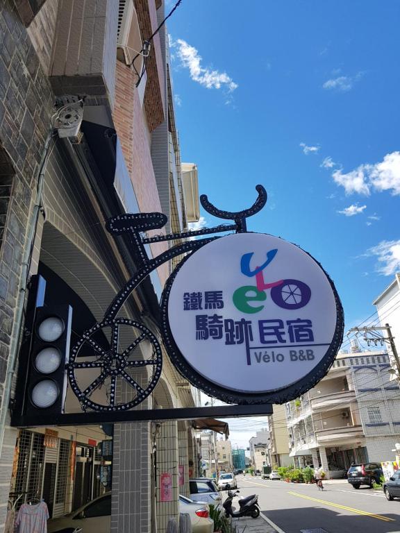 屏東鐡馬騎跡民宿