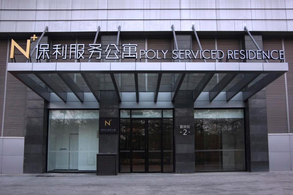 Pazhou Exhibition Guangzhou Poly N Zhongyue Service Apartment Hotel China Deals